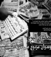 المصري اليوم وعدوان مزدوج على حرية التعبير